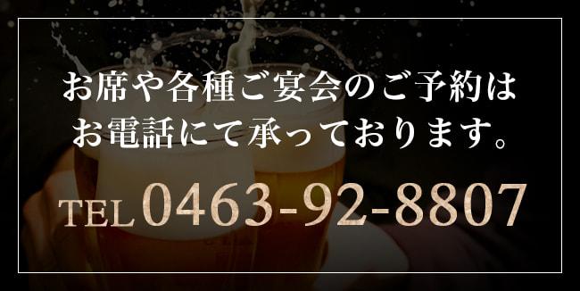 tel:0463-92-8807